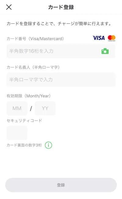 kyash_カード登録