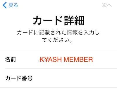 Kyash_Applepay登録