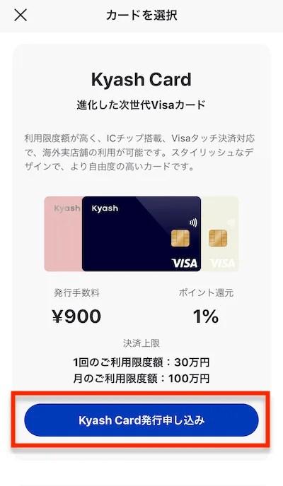 Kyash_申請