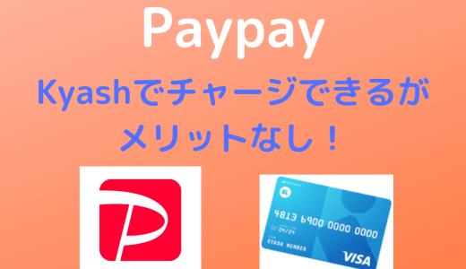 【Paypay】Kyashでチャージできるがメリットなし【Paypayからの還元なし】