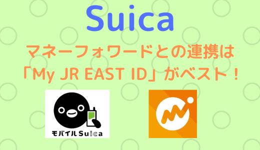 【Suica】マネーフォワードとの連携は「My JR EAST ID」がベスト!【画像認証いらず】