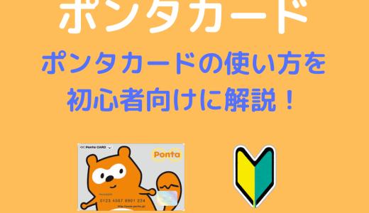 【ポンタ】ポンタカードの使い方を初心者向けに解説!【これであなたも貯められる】