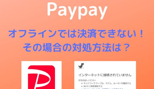 【Pay pay】オフラインでは決済「できない!」 その場合の対処法は?