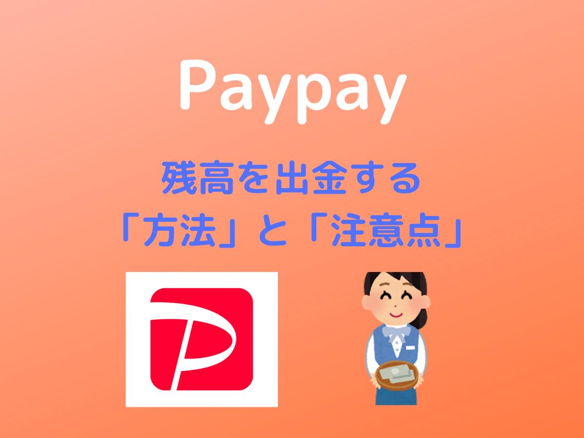 Paypay 出 金
