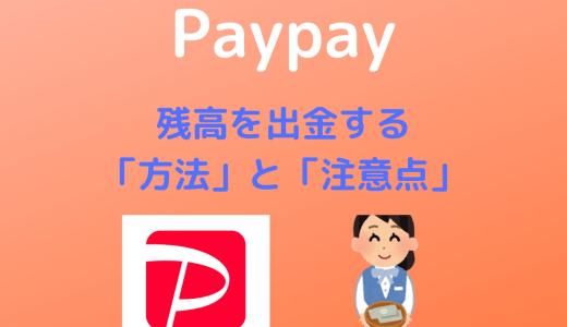 【Paypay】残高を出金する方法 | 手数料や出金できない原因も合わせて解説!