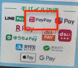レジでのPaypay表示