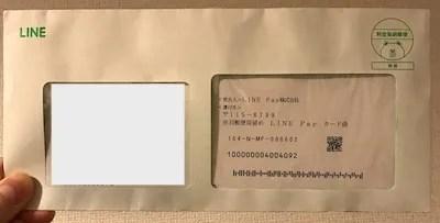 linepayカード_送付