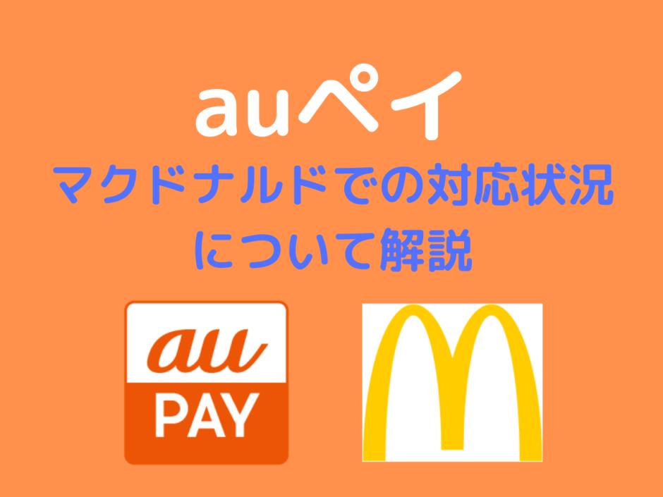 ペイ マクドナルド au
