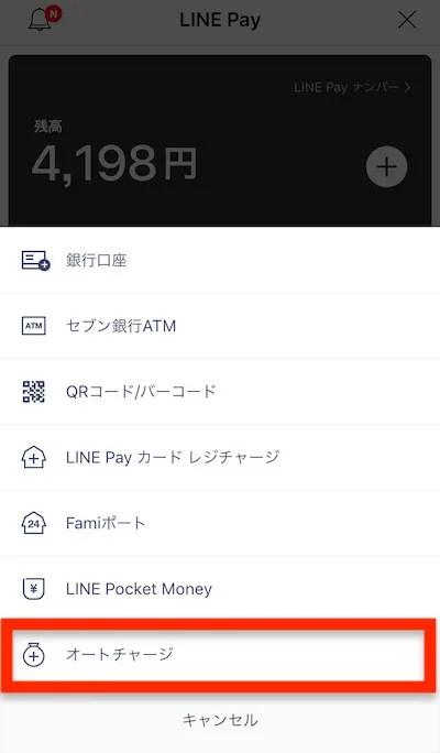 LINEpay_オートチャージ