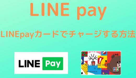【LINEpay】LINEpayカードでチャージする方法 【セブン銀行ATM or レジで】