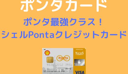 Ponta最強クラス!ポイントがポンポンたまる【シェルPontaクレジットカード】とは?