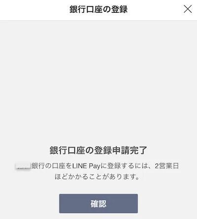 LINEpay_銀行口座_登録