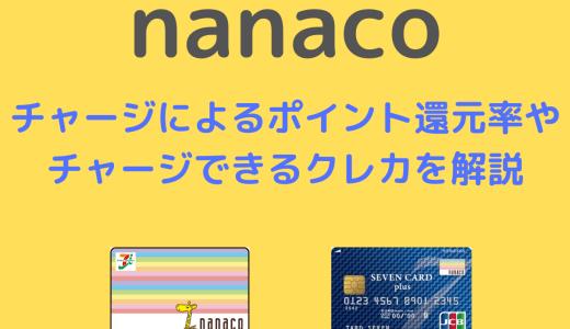 【nanaco】チャージによるポイント還元率やチャージできるクレカを解説