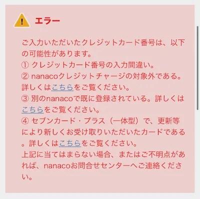 nanaco_クレジットチャージ