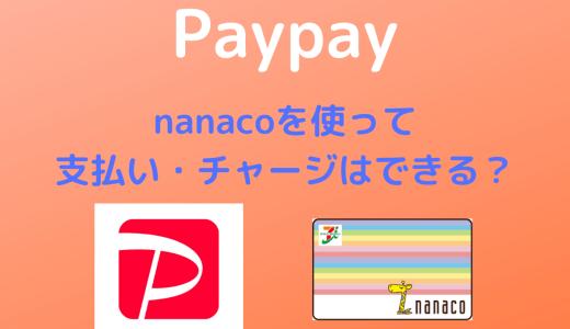 【Pay pay】nanacoを使ってチャージ・支払いはできる?【結論:不可】