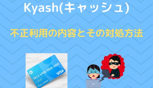 【Kyash】不正利用の内容とその対処方法について【カードロック・オンライン決済OFFで対応】