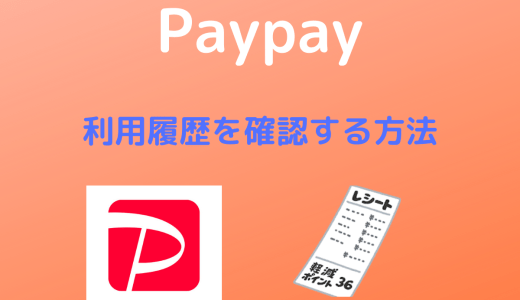 【Paypay】利用履歴を確認する方法 | ダウンロードや削除ができるかも解説