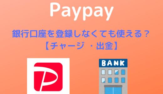 【Paypay】銀行口座を登録しないで使う方法【チャージ ・出金】