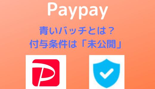【Paypay】青いバッチとは?【付与条件は未公開】