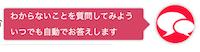 Paypay_自動応答