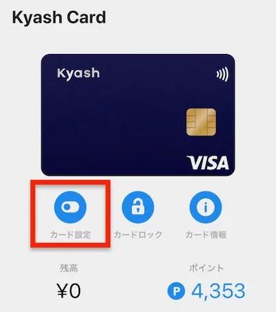 Kyash_設定