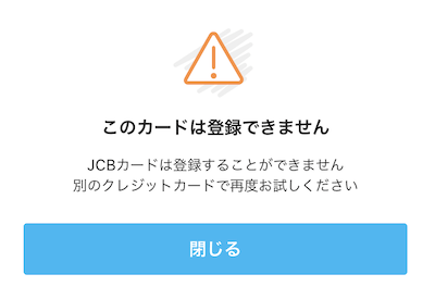 Paypay_JCBカード