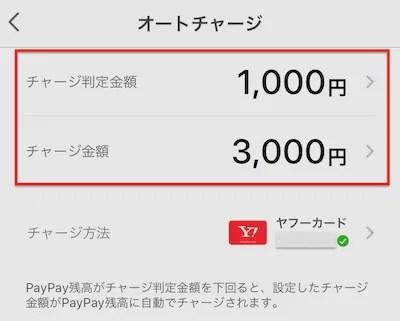 Paypay_オートチャージ