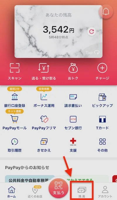 Paypay_利用履歴