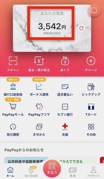 Paypay_残高