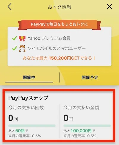 Paypay_還元率確認