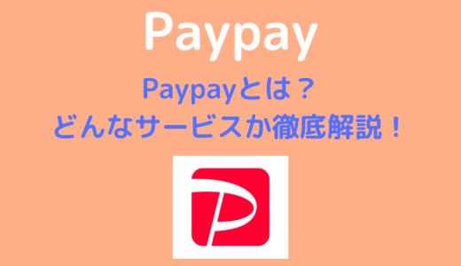 Paypayとは?どんなサービスか徹底解説!