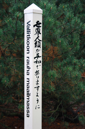 Image of a peace pole on Interfaith Peacemakers