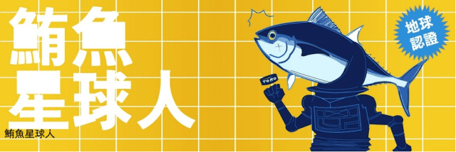 鮪魚星球人
