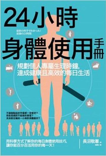 24小時身體使用手冊:規劃個人專屬生理時鐘,達成健康且高效的每日生活