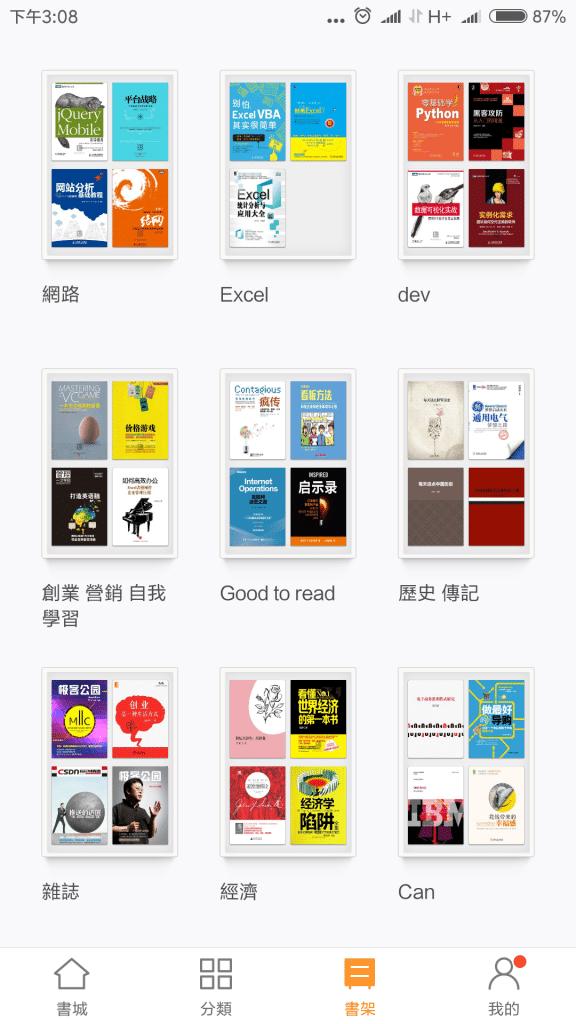 書櫃的簡單分類