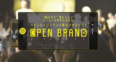 SNSを活用した、一般公募による新ブランド設立プロジェクト『OPEN BRAND』が開始