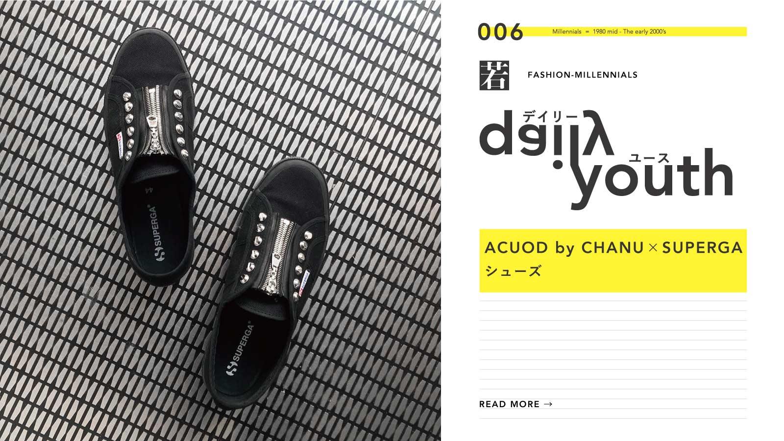 【連載】daily youth|ミレニアル世代のファッションアイテム vol.6 ACUOD by CHANU×SUPERGA(アクオドバイチャヌ×スペルガ)