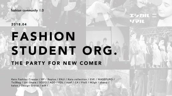 【2018年版】ファッションサークルの新歓/説明会情報まとめ|大学1・2年生向け