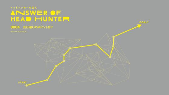 【連載】ヘッドハンターの答え vol.4:会社選びのポイントは?