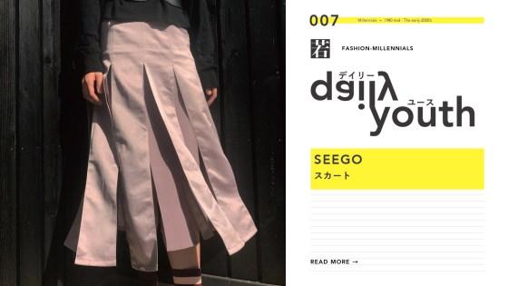 【連載】daily youth|ミレニアル世代のファッションアイテム vol.7 SEEGO(シーゴ)