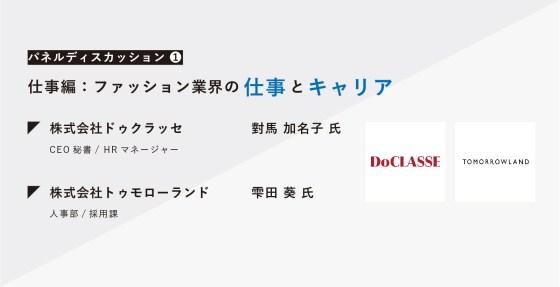 【PD①|OFFLINE 003】「登壇:トゥモロー/ドゥクラッセ」仕事とキャリア