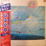 01-喜納昌吉チャンプルーズ-SHOUKICHI-KINA-CHAMPLOOSE-Blood-Line