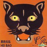 14-黑豹乐队-HEI-BAO-黑豹樂隊-Hei-Bao-Album