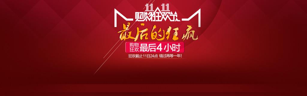 What is the DOUBLE 11 festival in China?