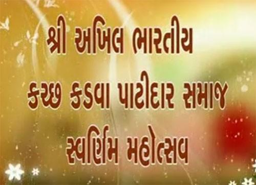 Swarnim Na Sathvare Chalya Samarth Patidar
