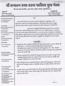 Bhubaneshwar Yuvak Mandal -10-Jul-2010