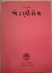 Dictionary -Meaning of Satpanth and Sanatan