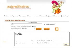 Gujarati Dictionary -Gujarati Lexicon