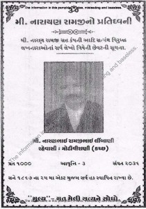 Revealing truth behind false pamphlet on Narayan Ramji Limbani
