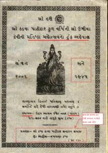 Umiya Mataji Vandhay Mandir -Inauguration -1945